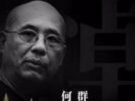 何群追悼会今日在京举行 李少红等好友发文悼念