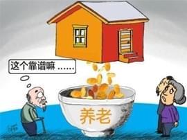 保险版以房养老试水南京