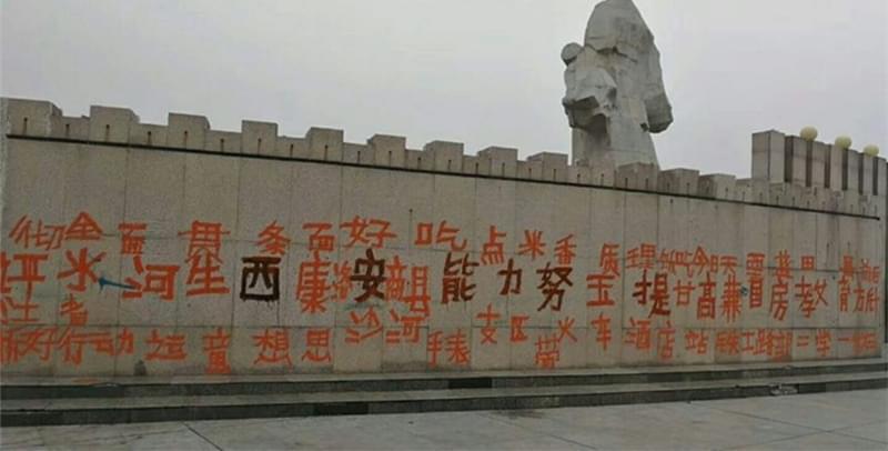 商洛标志性建筑商鞅浮雕墙被涂抹大字