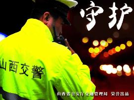 广播剧《守护》第16集