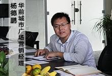 杨德鹏:开发商更要建造新生活