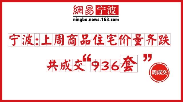 宁波一周卖房936套! 均价14887元/㎡