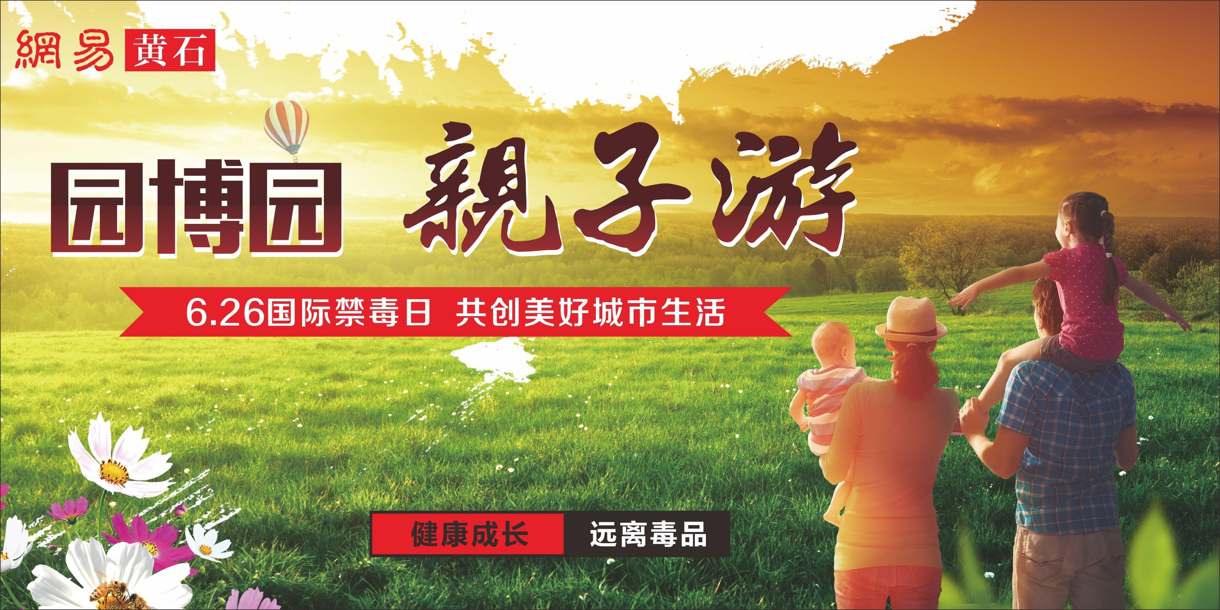 6.26国际禁毒日,黄石园博园亲子游!