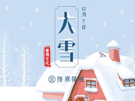 大雪节气宜进补,艾茸健康《节气说大雪》今日上线