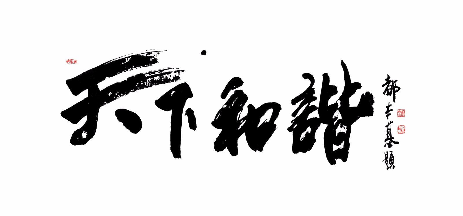 都本基:让中国书画艺术走向世界