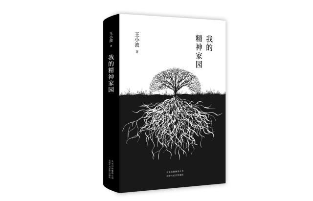 王小波杂文代表作!他以犀利的批判意识,为我们展示了一个纯粹的精神家园,给这个世界带来了一道闪电,照亮了许多人的心。