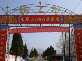 绛县东华山第1367届古庙会在张上村文化广场启幕