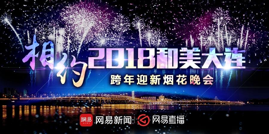 """""""相约·2018和美大连""""跨年迎新烟花晚会"""