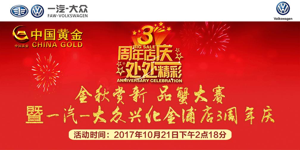 金秋赏新 品蟹大赛 暨一汽大众兴化金浦店3周年庆