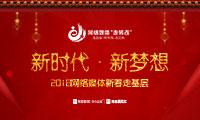 """""""新时代·新梦想""""网络媒体新春走基层"""