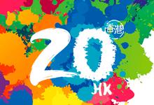 图解香港回归20周年:成就展