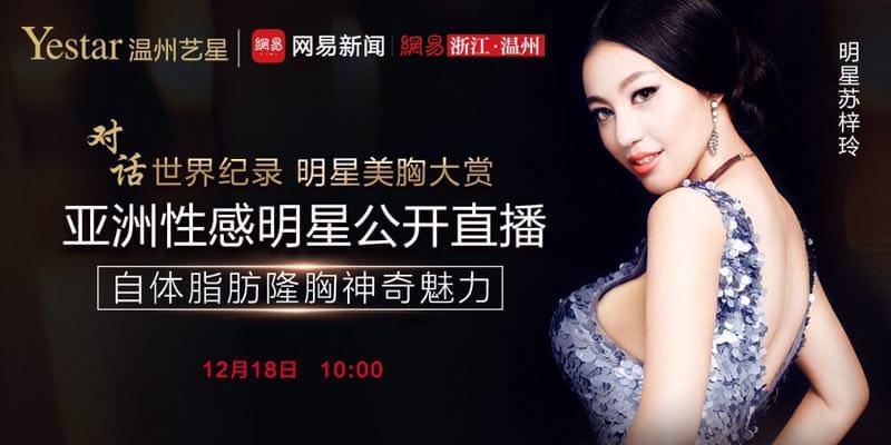 亚洲性感女星来温 公开直播自体脂肪隆胸魅力