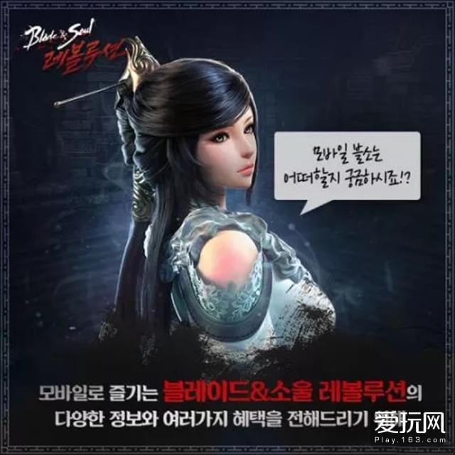 剑灵全新手游《剑灵:革命》公布 将参展G-Star