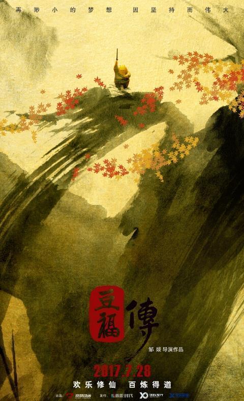《豆福传》曝中国风海报 修仙模式已开启