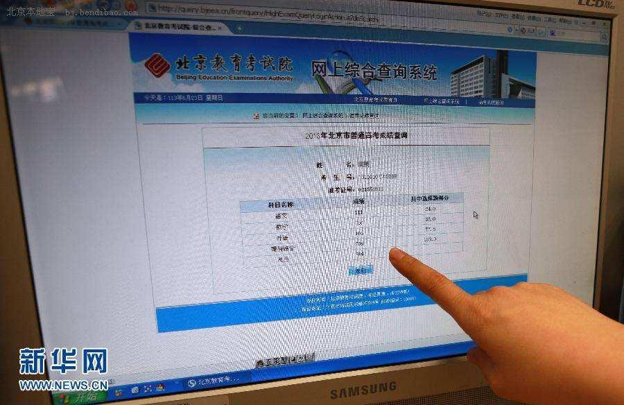 2017年北京高考成绩查询时间为6月23日中午