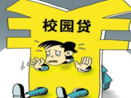 黄冈一大学生网贷4千买手机 一年滚到50万