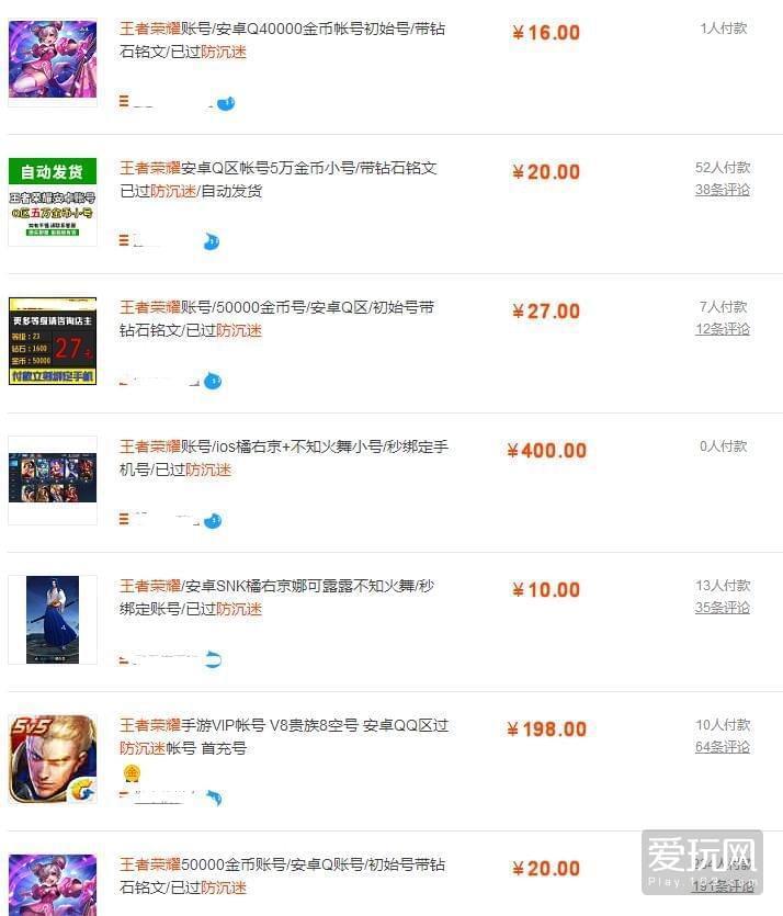 王者荣耀新版防沉迷上线 大量网店开售破解业务