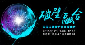 等你来!中国大健康产业升级峰会