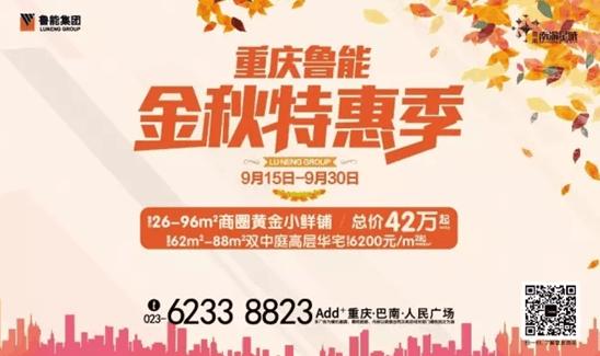 鲁能南渝秀街商圈黄金小鲜铺 赢赚大未来