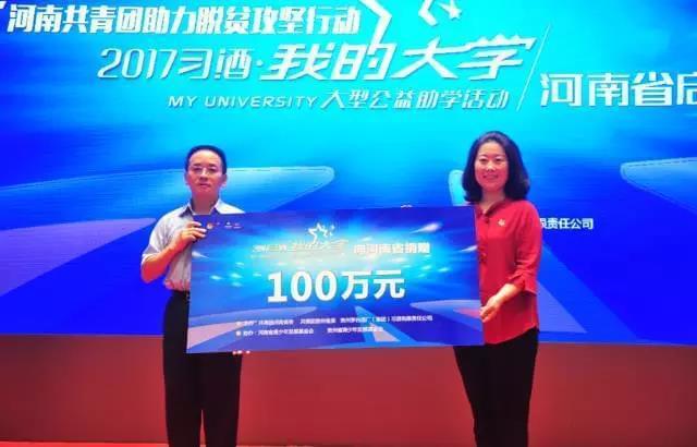 习酒公司董事长张德芹向河南省青少年发展基金会捐赠100万元公益助学金