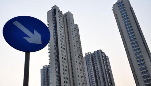 专家:一线城市房价步入下跌通道