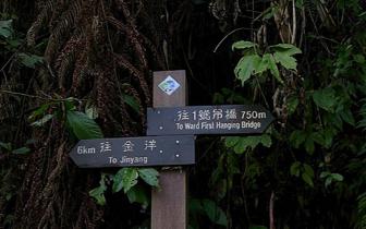 台湾花莲的南澳古道 泰雅人的回家之路