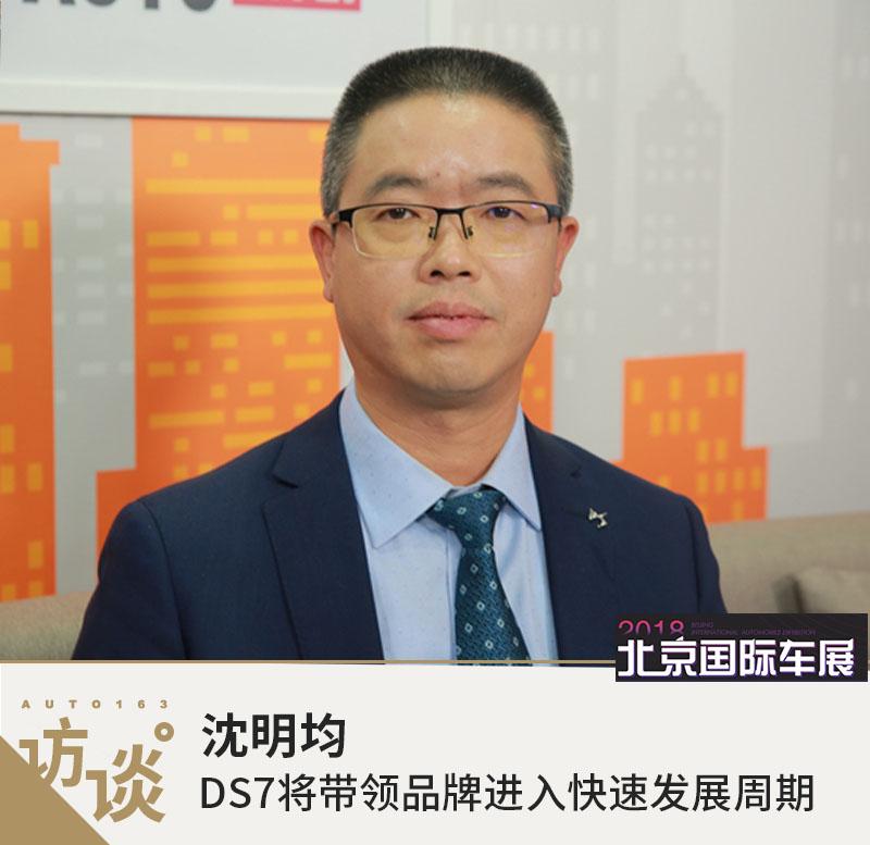 沈明均:DS7将带领品牌进入快速发展周期