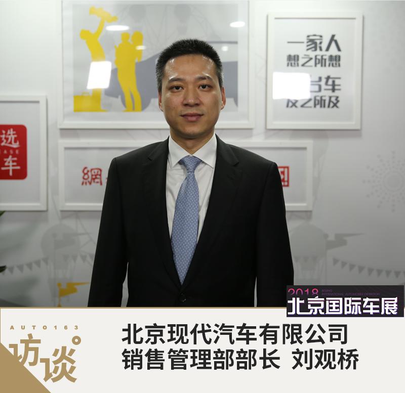刘观桥:销量快速回升 北京现代回归正轨