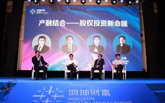 聚焦金融新风潮! 2018鸿坤财富春季论坛在厦举办