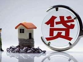 北京房贷政策紧上加紧 放款时间最长延到180天