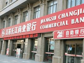 长江商业银行与国家信息中心开展信用信息共享合作