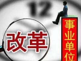 山西省机关事业单位人员流动有新规矩