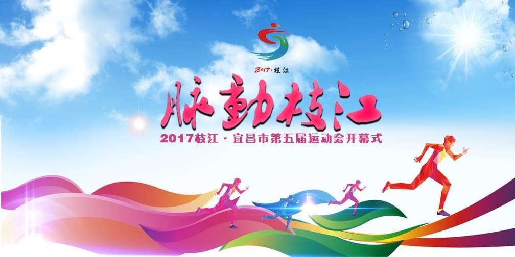 脉动枝江·宜昌市第五届运动会盛大开幕