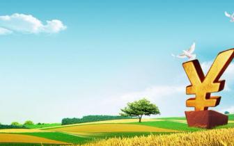 中央财政设立农垦产业发展基金 规模将达500亿元