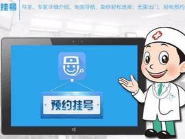 """无需排队 山西省儿童医院开通网上""""挂当天号"""""""