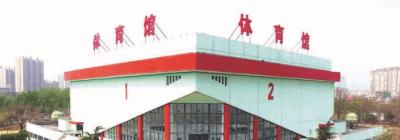 唐山体育中心:助力凤城全民健身
