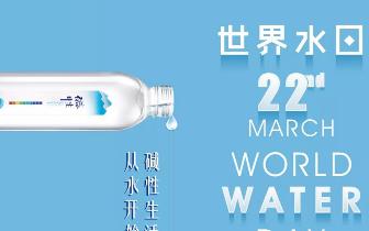 天外天天然高原碱性矿物质水亮相中国厦门国际水展