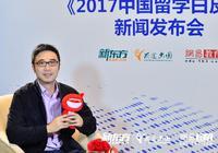 新东方俞仲秋:为留学生提供更多就业保障