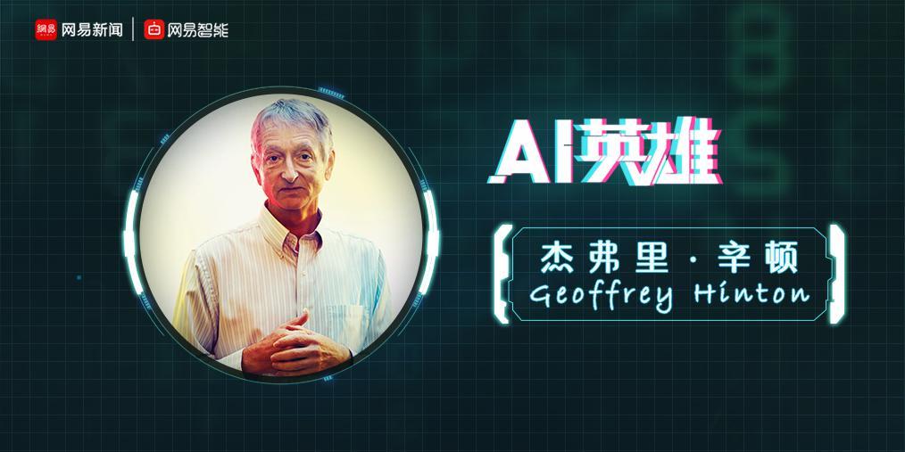 从弃儿到大神,神经网络之父Hiton说人类就是机器   AI英雄