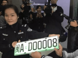 闽AD00008!福建第一面新能源车号牌揭晓!