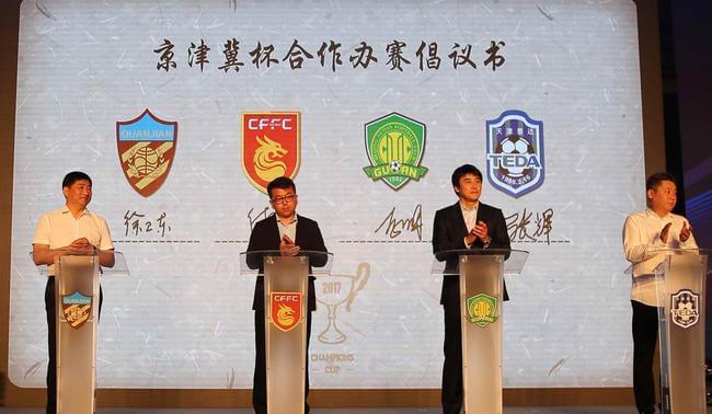 京津冀冠军杯斩获重燃 揭幕战国安工体战权健