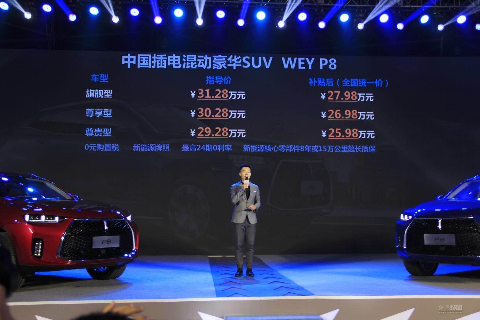 搭2.0T+电动机 WEY P8补贴后25.98万起