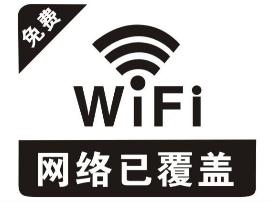 """华安:一路WiFi 免费""""畅游"""""""