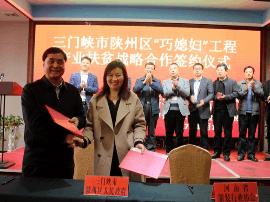 """陕州""""巧媳妇工程""""产业扶贫战略合作签约仪式举行"""