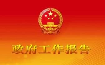 政府工作报告:新疆五年生产总值年均增长9%
