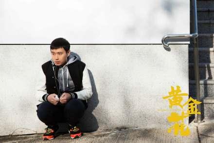 凌文龙凭借《黄金花》获金像奖最佳新演员