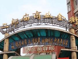 运城中城办首个业委会8月15日正式成立