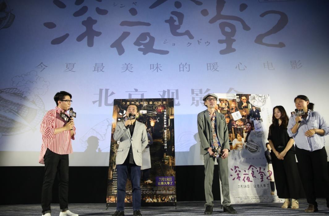 《深夜食堂2》将映 主题曲原音重现唱哭观众