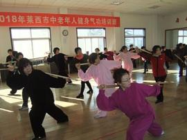莱西市老年体协举办养生太极杖培训班
