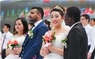 留学生参加高校集体婚礼